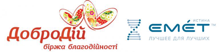 Благотворительность на Emet - фото blagotvoritelnost-768x183-1