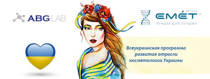 Всеукраинская программа на Emet - фото vseukrainskaya_programm
