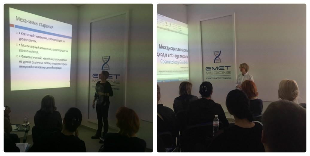 22 декабря прошел научно-практический семинар - Стратегический anti-aging на Emet - фото 1-37-2