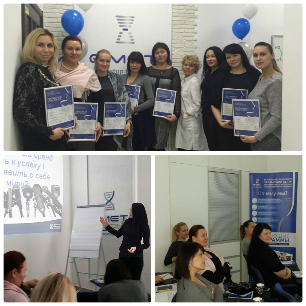 8 декабря прошел новый обучающий проект - CBE - Cosmetology Business Education на Emet - фото 1-523