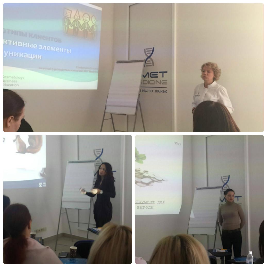 8 декабря прошел новый обучающий проект - CBE - Cosmetology Business Education на Emet - фото 1-555