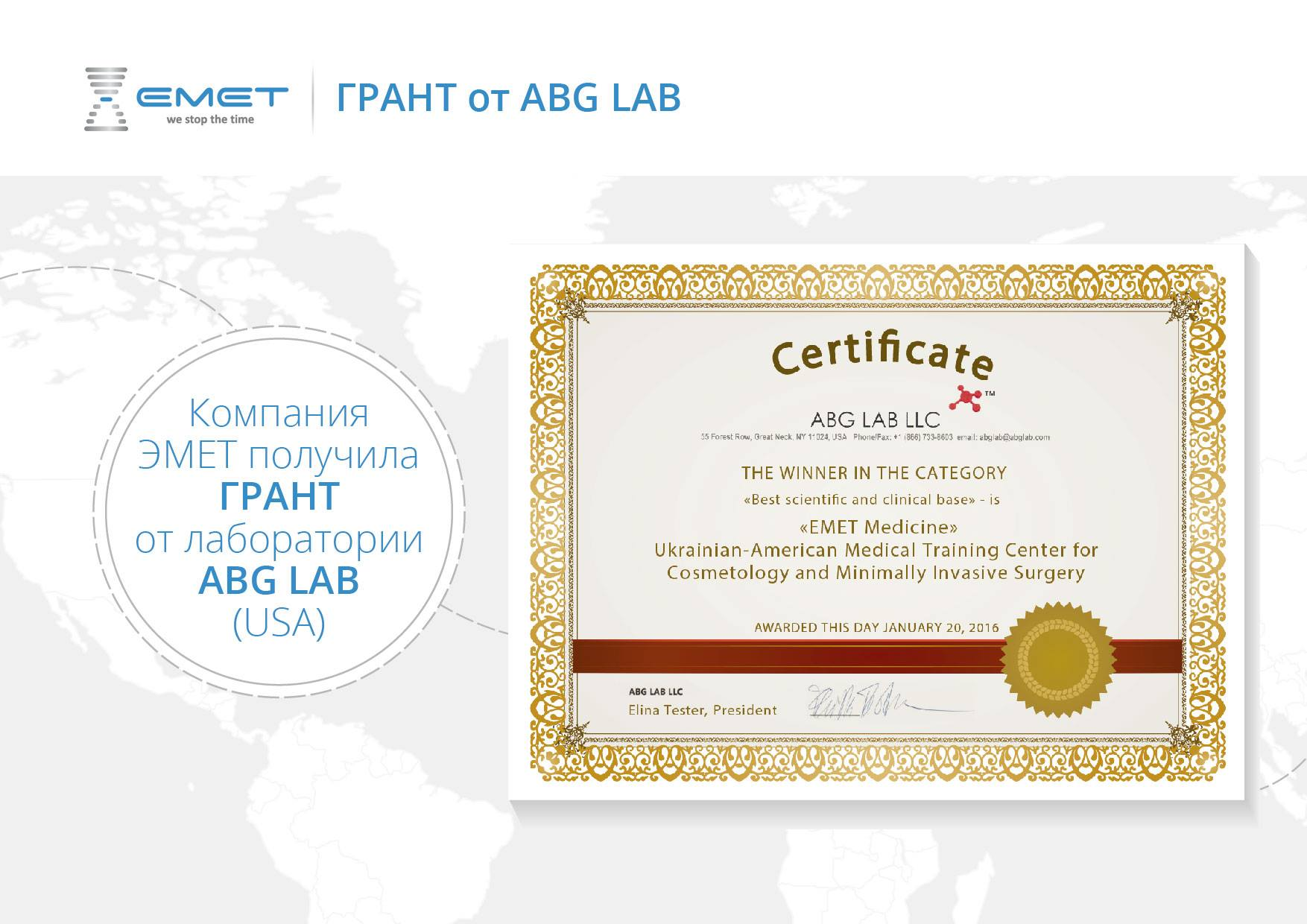 Компания «Эмет» получила грант от лаборатории ABG LAB (USA) на Emet - фото 12525557_347648078692372_3566925505354753191_o