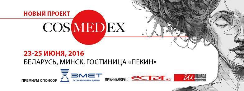 Компания Эмет выступит в качестве премиум-спонсора - Первого межнационального конгресса COSMEDEX на Emet - фото 12994522_357388544384992_3718342740647776876_n