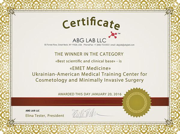 Всеукраинская программа развития отрасли косметологии в Украине на Emet - фото 297x210_emet_sertificat_print