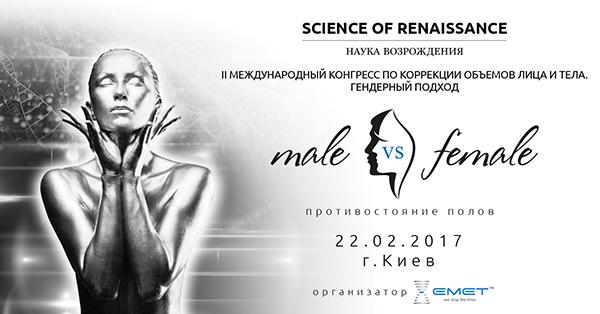 22 февраля 2017 г в Киеве состоится - II Международный междисциплинарный конгресс на Emet - фото Anonsiruyushhij-banner-3-KONGRES-2016-Gendernyj-podhod