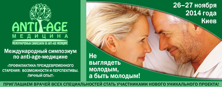 Международный симпозиум по anti-age медицине с 26 по 27 ноября на Emet - фото anti-age-slider