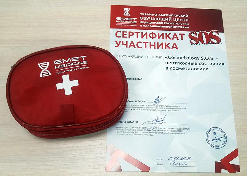 15 июня в Днепре, состоялась новая обучающая программа - практический семинар: Cosmetology SOS на Emet - фото aptechka-sert1
