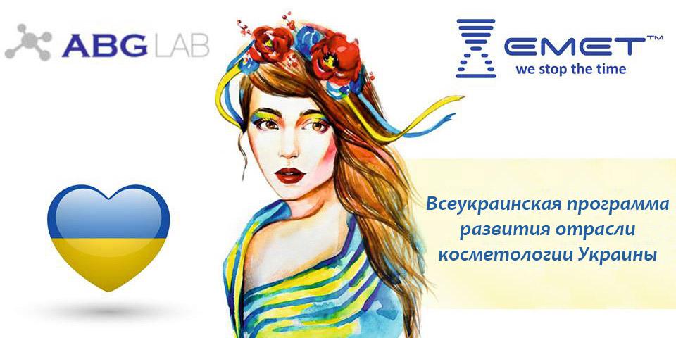 Всеукраинская программа развития отрасли косметологии в Украине на Emet - фото vseukr_program