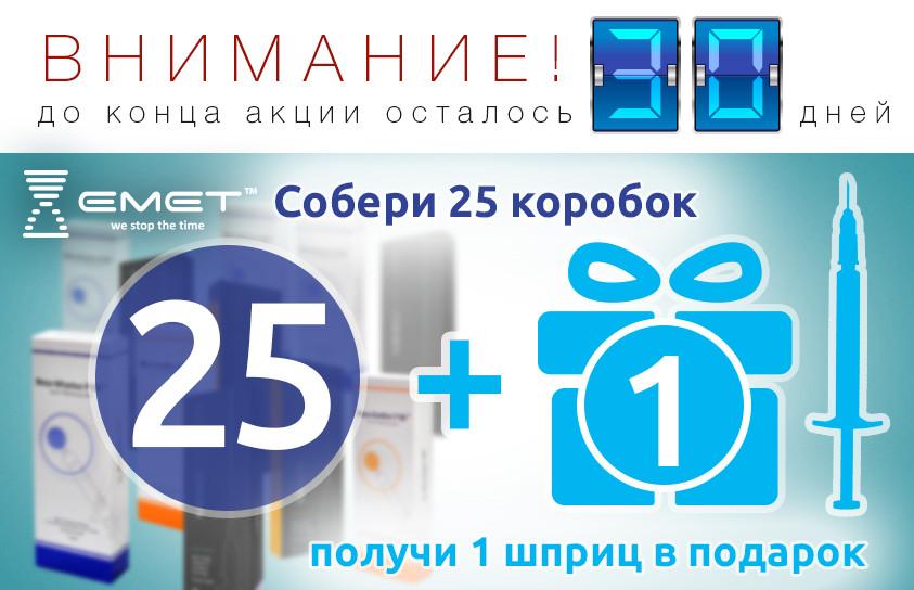 До конца акции 25+1, остался месяц! 20 декабря 2016 последний день! на Emet - фото 251-bannero-sots-seti_do-kontsa-30-dnej