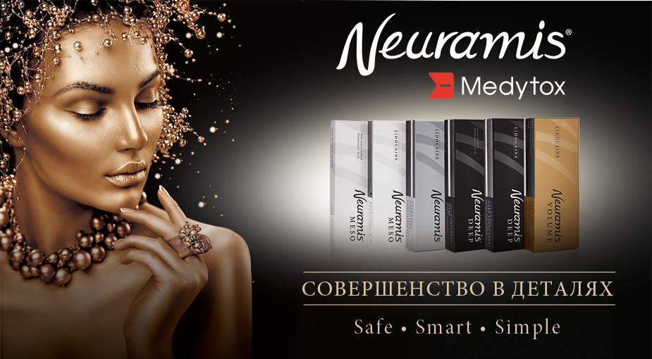 Эмет ™ – официальный и эксклюзивный представитель Medytox (линейка дермальных филлеров Neuramis) в Украине! на Emet - фото Post-imidzh-1