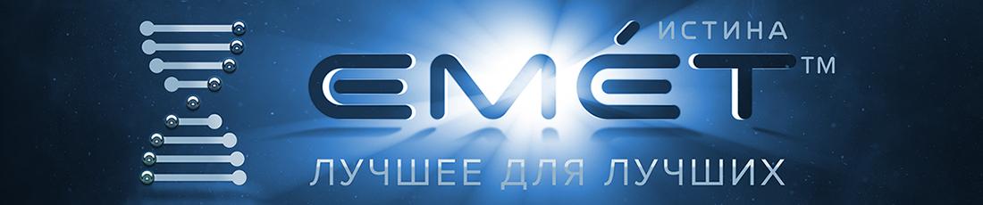 Наступило новое время. Представляем вашему вниманию обновленный Эмет™ на Emet - фото emet-logo2