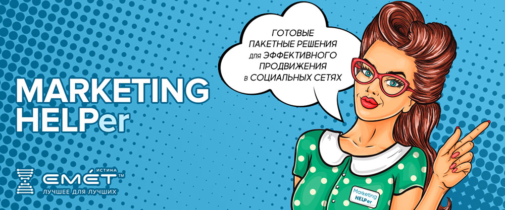 Marketing helper от Эмет™ на Emet - фото web_site_banner_v