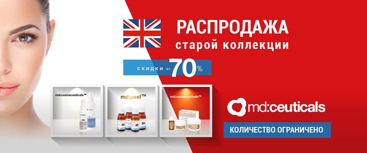 Объявляем распродажу старой коллекции md:ceuticals открытой! на Emet - фото Rasprodazha-staroj-kollektsii-md_sajt-05-resize