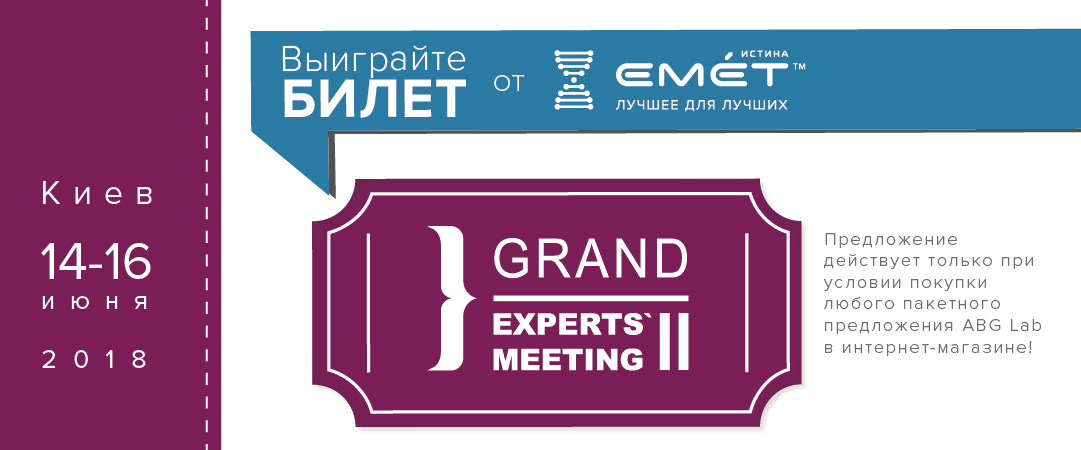 Выиграйте билет на Grand Experts Meeting II от Эмет™ на Emet - фото Vyigrajte-bilet-na-Grand-Experts-Meeting-II-02