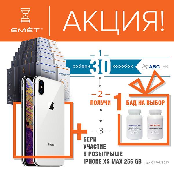 Iphone Xs Max за 30 коробок и фото! на Emet - фото 301-ABG-lab