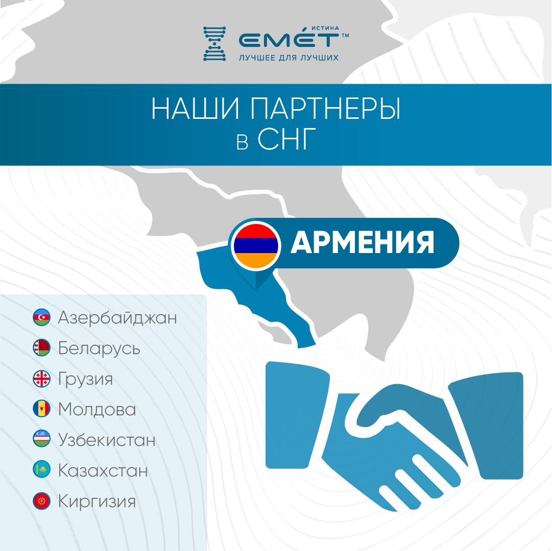 Расширяем границы на Emet - фото emet_armenya