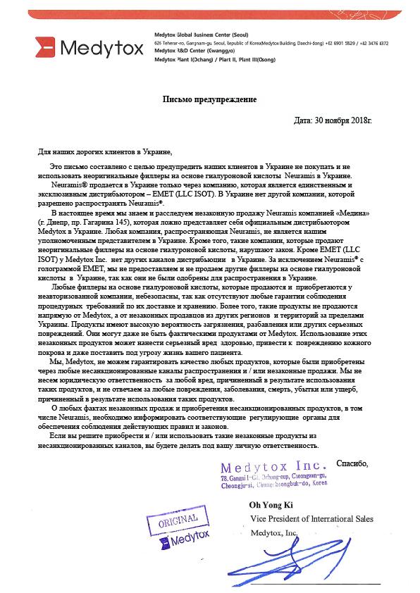 Ответственная косметология на Emet - фото preduprezhdenie_rus_Montazhnaya-oblast-1