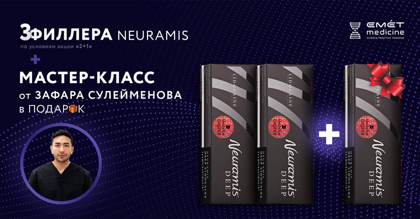 Приобретайте 3 филлера Neuramis по цене 2-х в интернет-магазине и получите авторский мастер-класс от Зафара Сулейменова в подарок! на Emet - фото n32_sajt