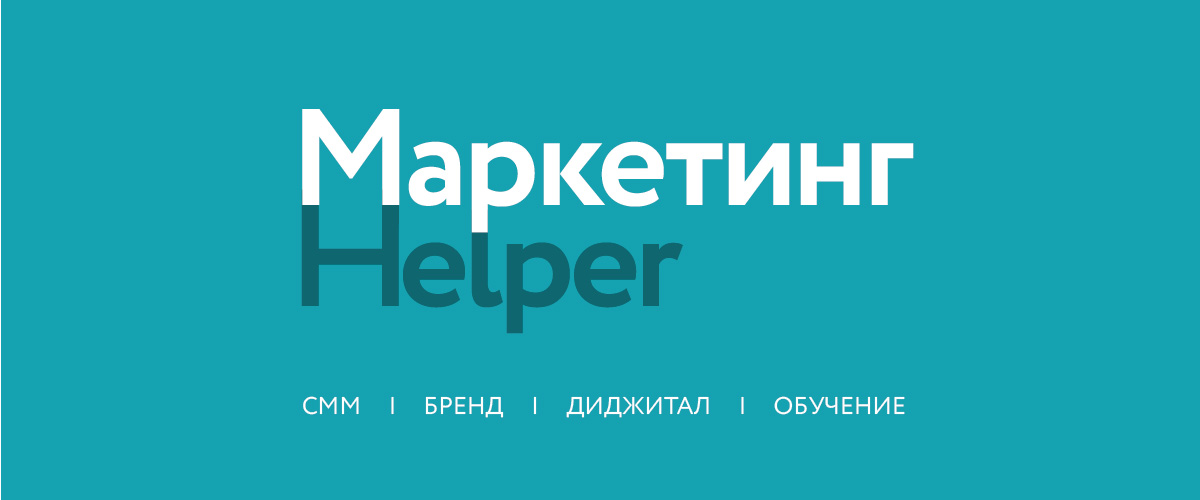 Marketing helper от Эмет™ на Emet - фото Slajder-Helper_Montazhnaya-oblast-1
