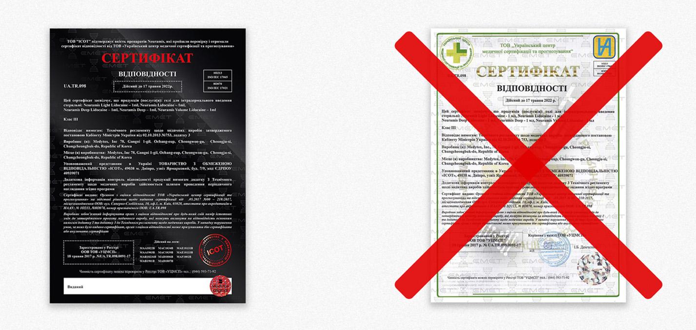 Важно к прочтению! Сертификат является гарантией качества и безопасности! на Emet - фото sertificat