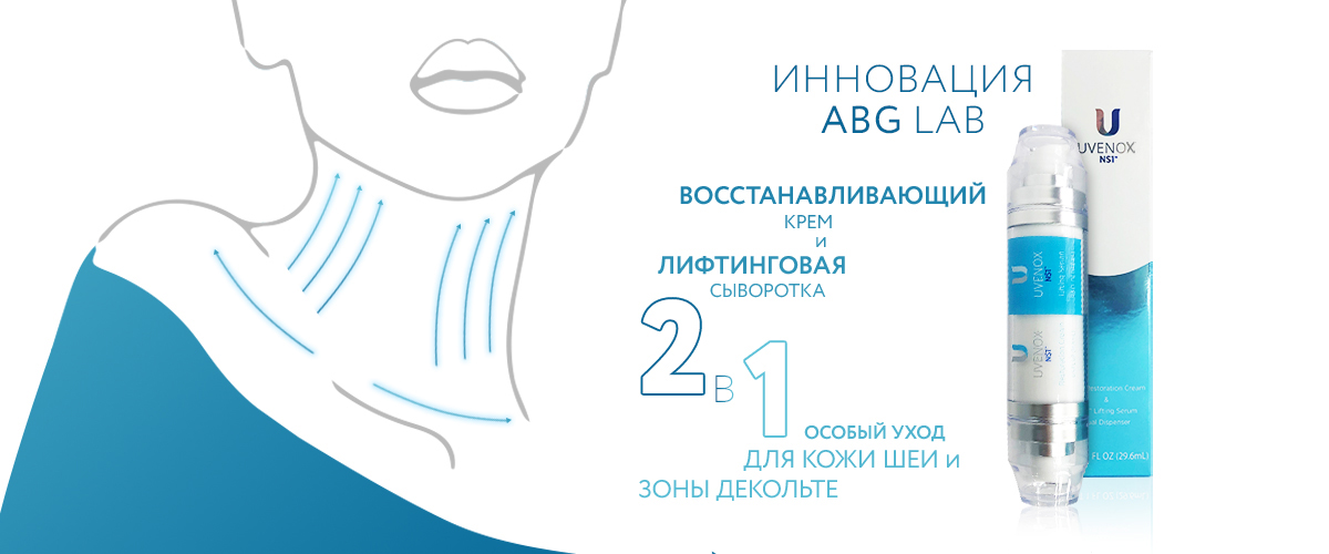 Инновация от лаборатории ABG Lab - Uvenox NS1 результаты уже через 30 минут после нанесения! на Emet - фото uvenoxbanner-fin-1