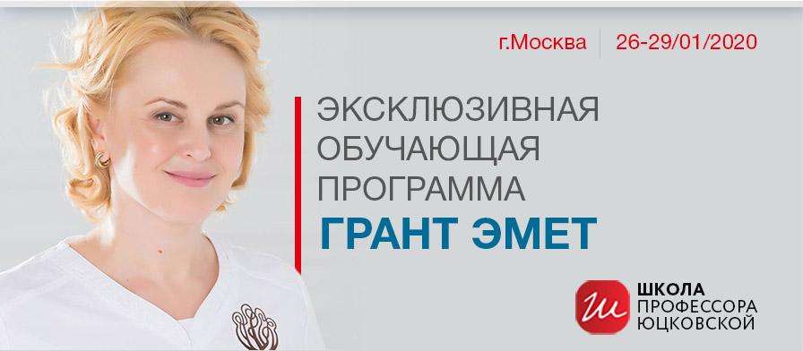 Эксклюзивная обучающая программа: ГРАНТ ЭМЕТ на Emet - фото yckovskaya