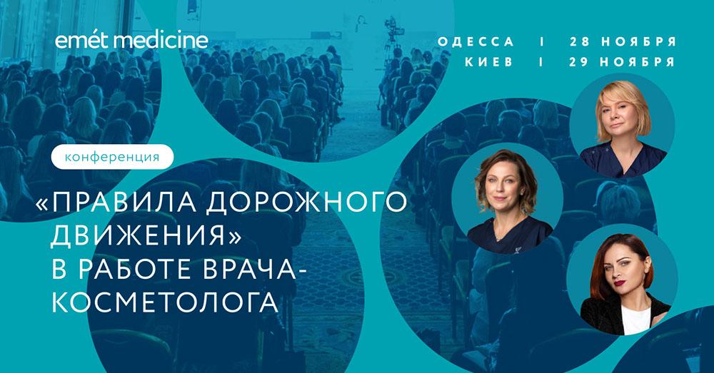 NEW Конференция «Правила дорожного движения» в работе врача-косметолога на Emet - фото pravila-dd