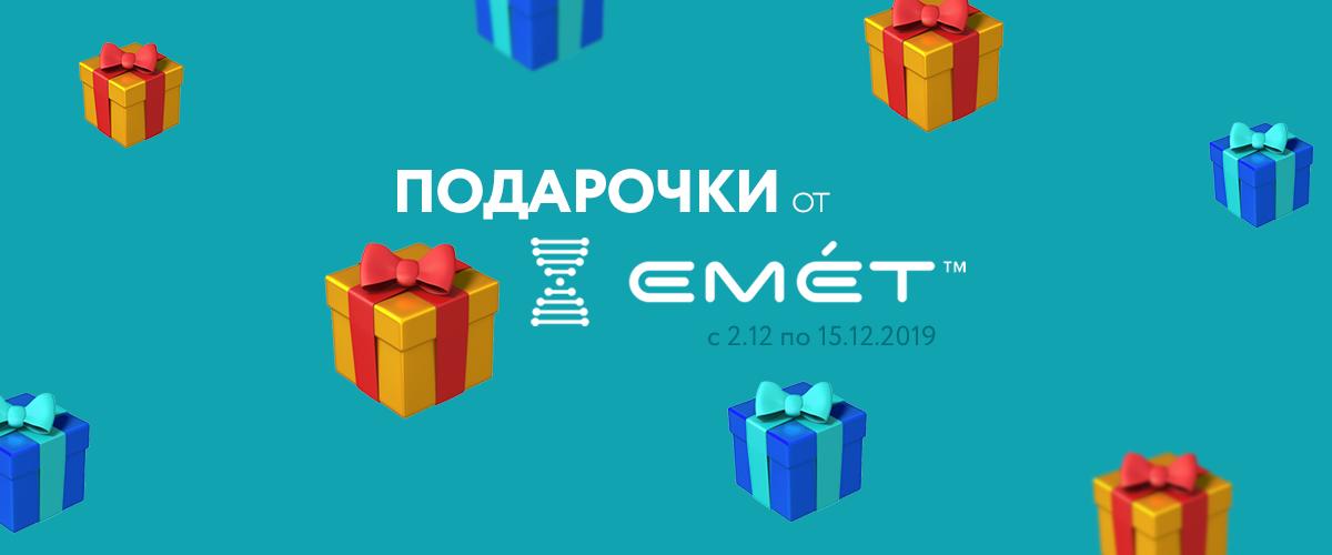 Подарочки от Эмет™! на Emet - фото podarochki_na_sajt