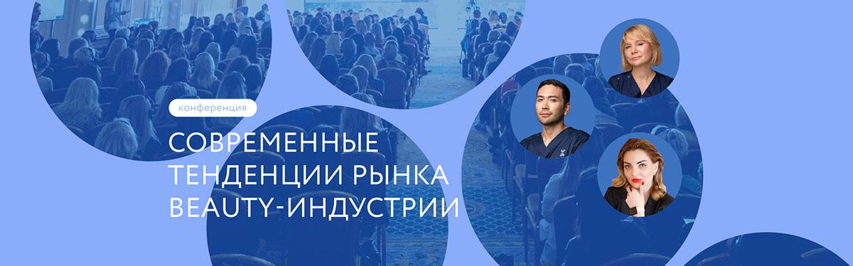 Поговорим о современных тенденциях рынка beauty индустрии 11 февраля в Полтаве на Emet - фото beauty-industriya-1