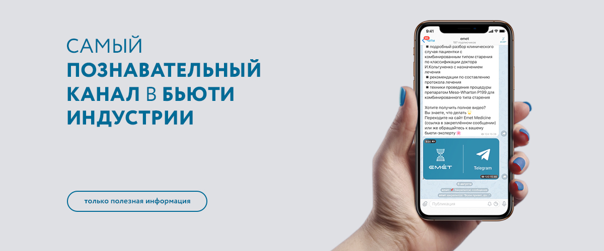 Рестарт Telegram! Наконец-то можем поделиться с вами супер новостью! Мы вернулись в Telegram! на Emet - фото kanal